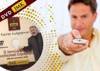 DVD JMK